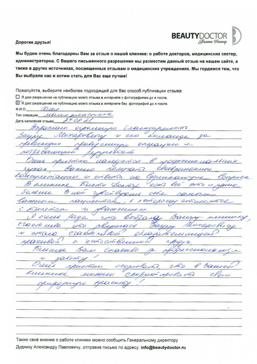 Отзыв о маммопластике, хирург Бытдаев