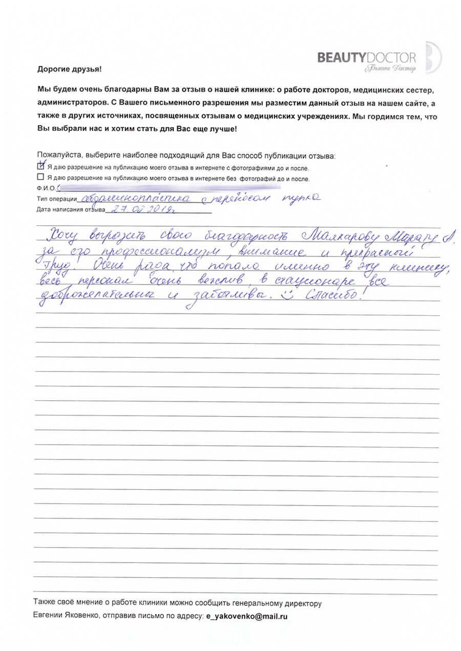 отзыв после абдоминопластики Малкаров