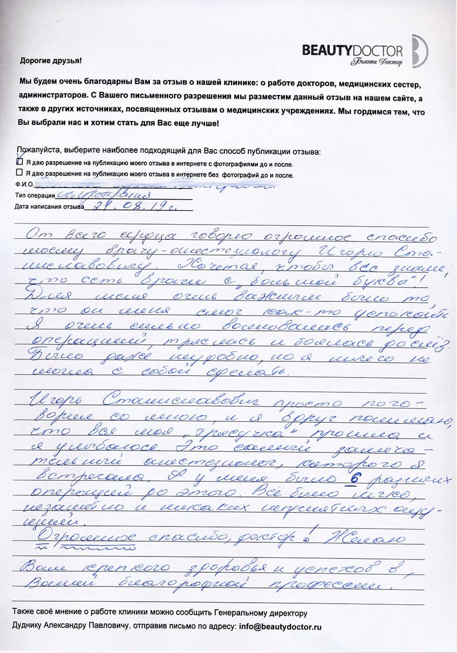 Отзыв о Мореве Игоре Станиславовиче