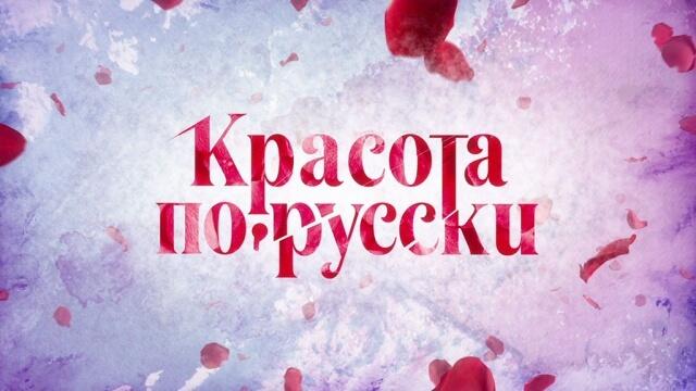 В эфире НТВ — телевизионный проект «Красота по-русски»