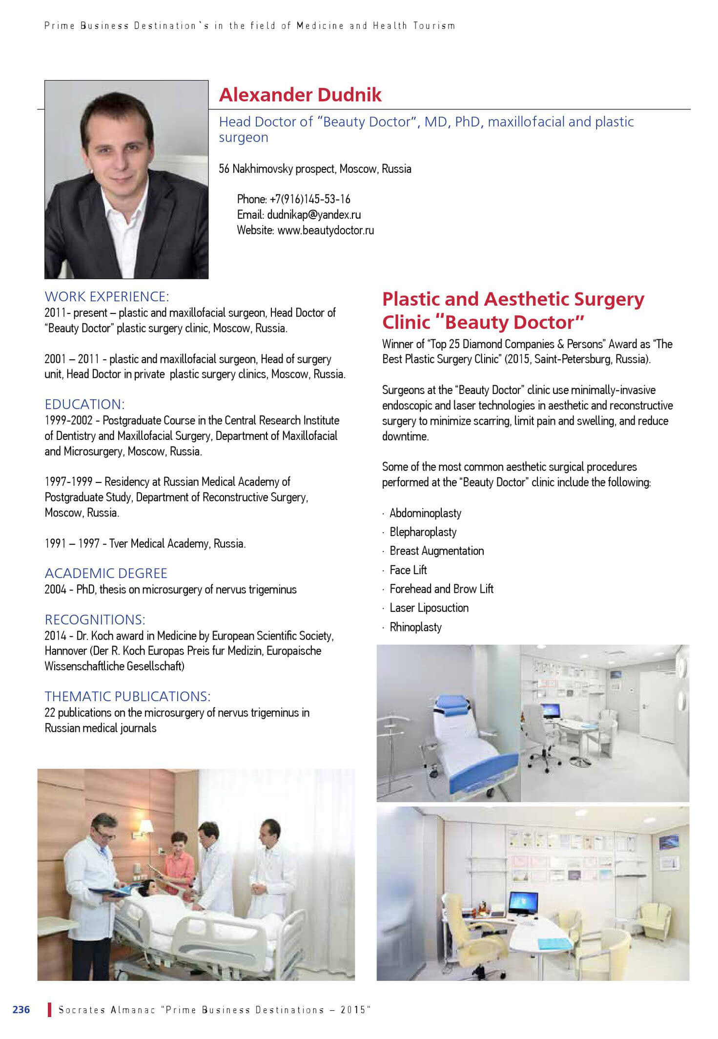 Клиника Beauty Doctor и главный врач Дудник А.П. включены в специальный выпуск Сократовского Альманаха
