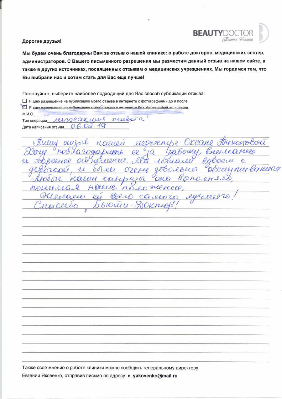 отзыв о медсестре Оксане Тихоновой