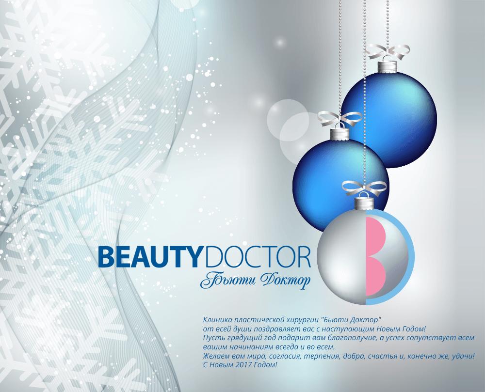 Новогоднее поздравление от клиники и режим работы в январе 2017