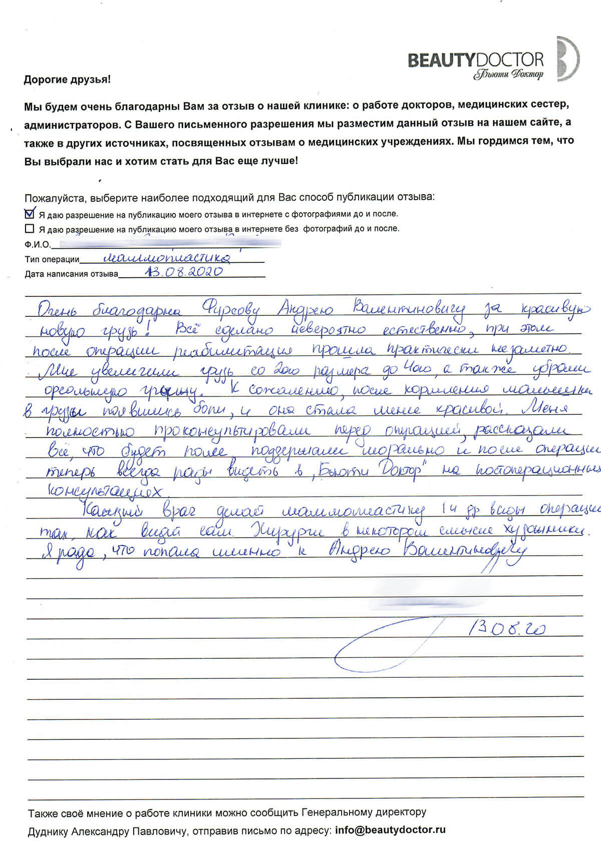 Отзыв о маммопластике, хирург Фирсов