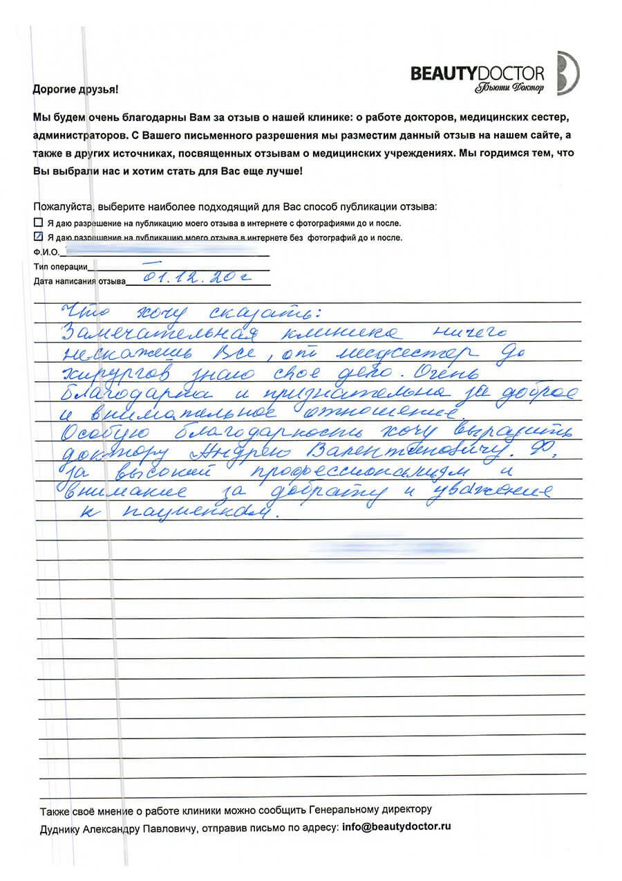 Отзыв маммопластика, хирург Фирсов Андрей