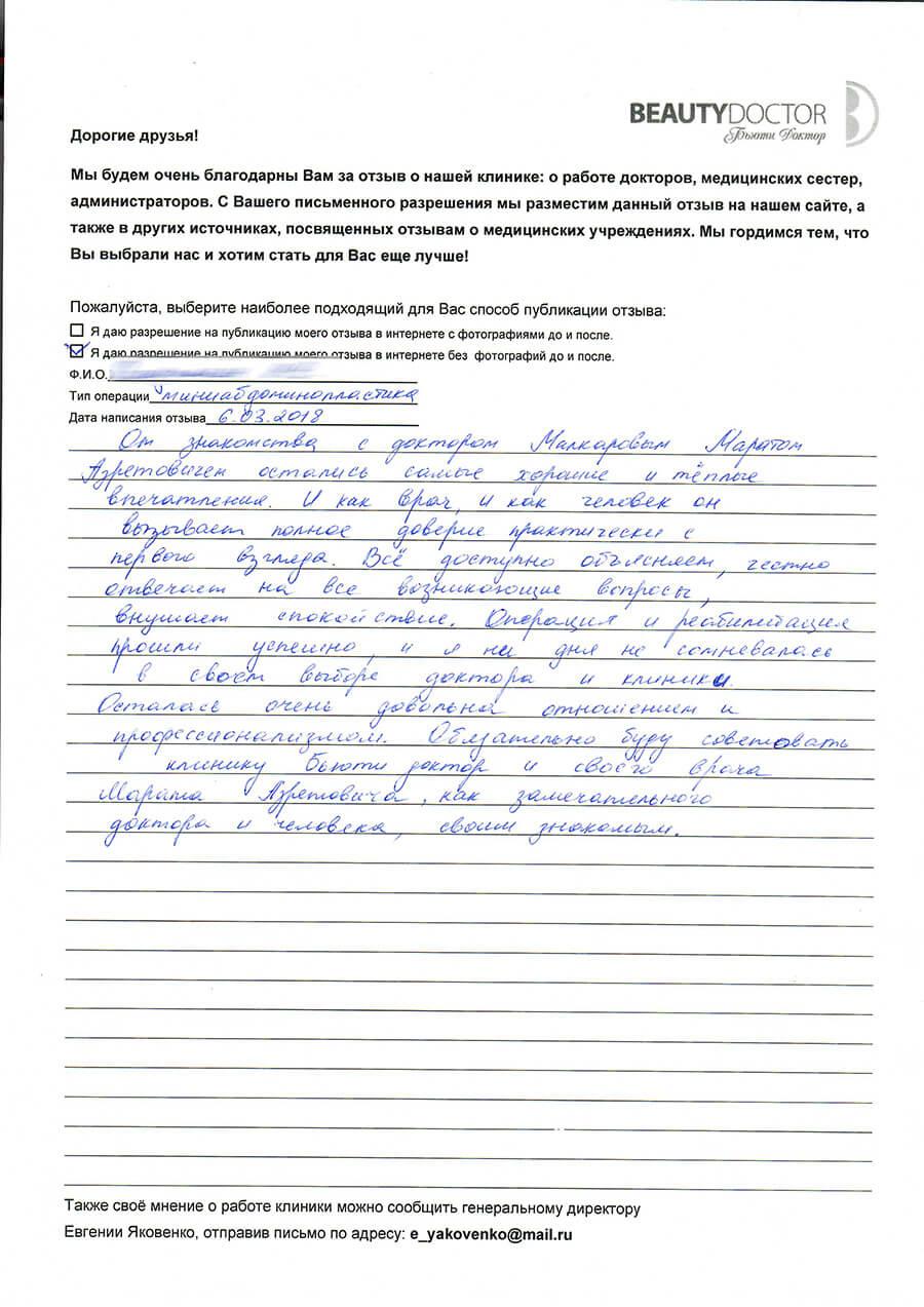 Отзыв о пластике живота у Малкарова Марата Азретовича
