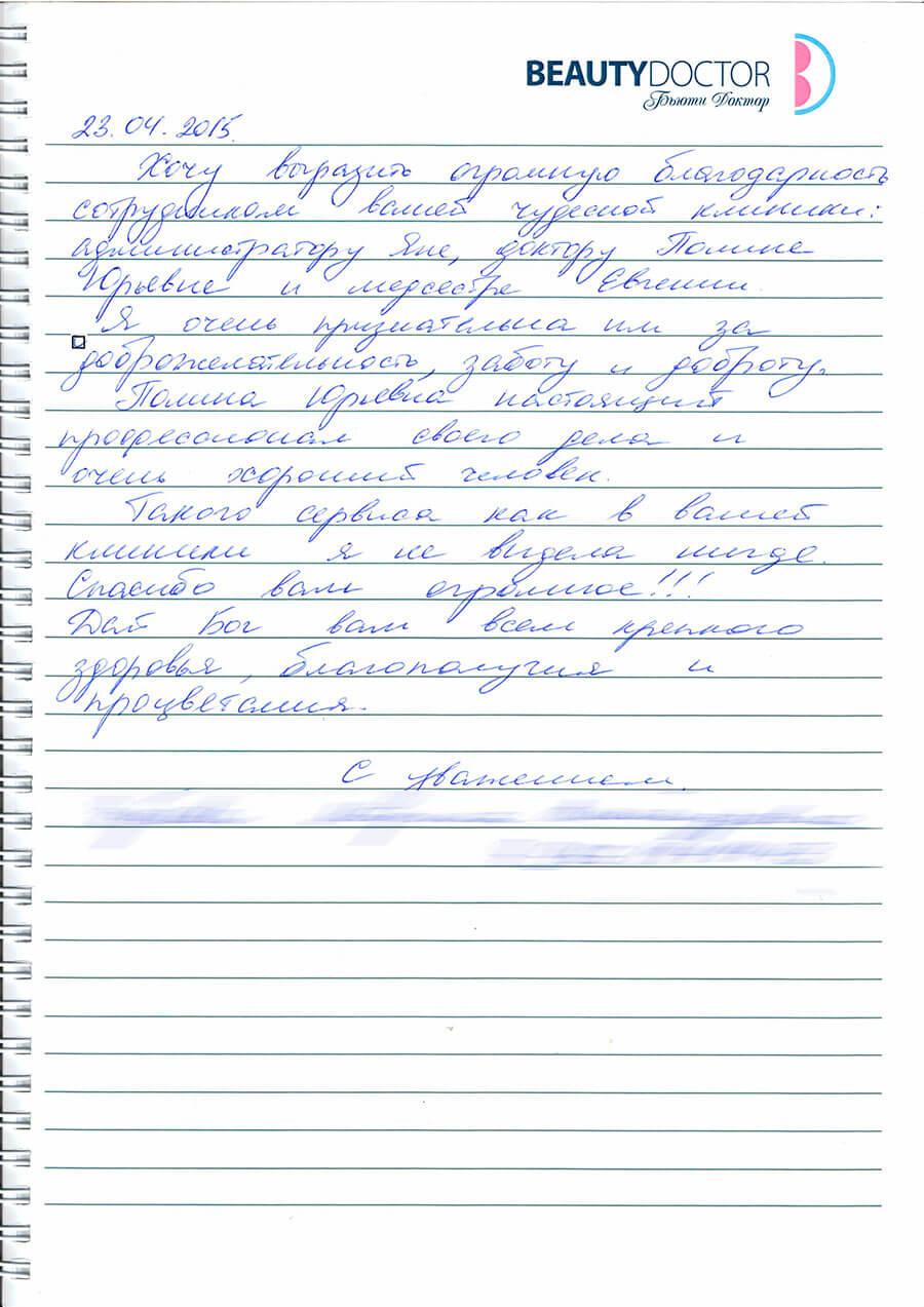 Отзыв о Соболевой П.Ю.