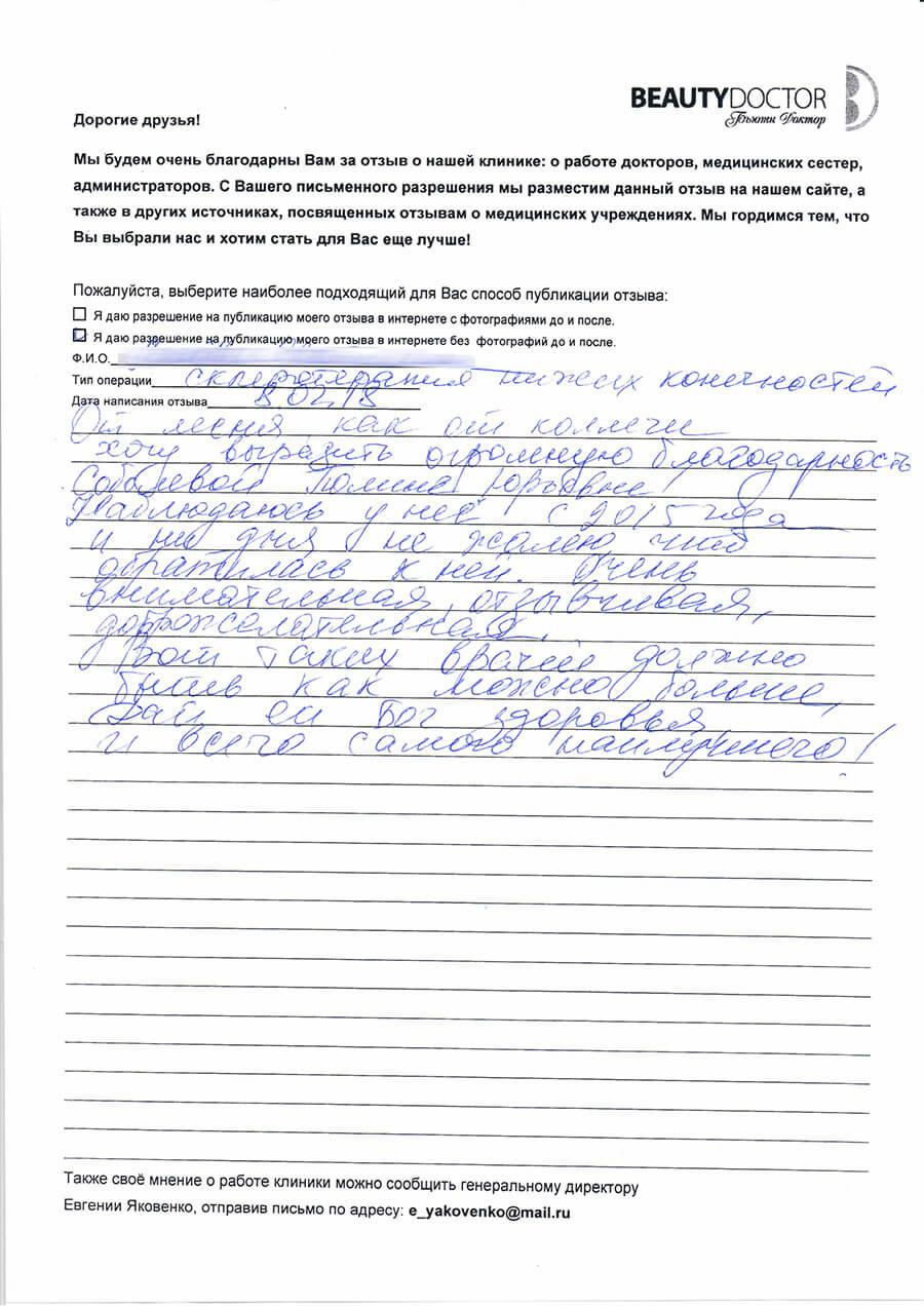 отзыв о Полине Юрьевне Соболевой